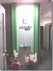 0180事務所エントランス