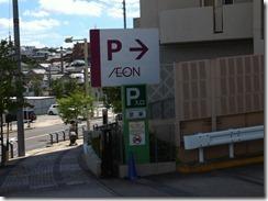 0440イオン有松駐車場入口