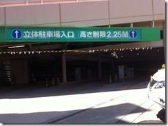 0441イオン有松駐車場入口制限