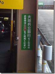 0505駐車場5F入口大垣共立看板