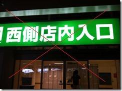 0720西側店内入口