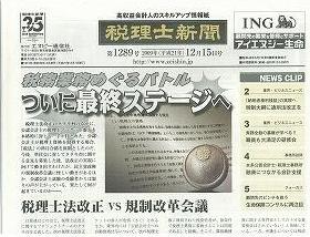 税理士新聞2009年12月15日号