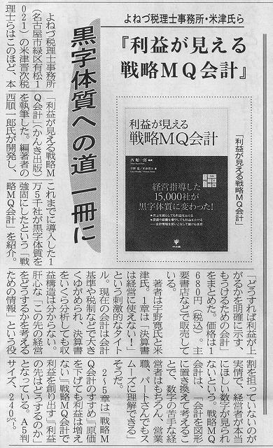 中部経済新聞「利益が見える戦略MQ会計」紹介記事20091224