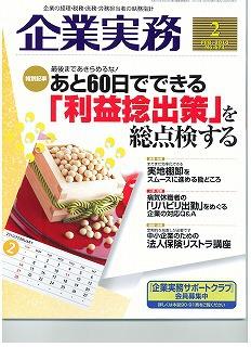 企業実務2010年2月号表紙