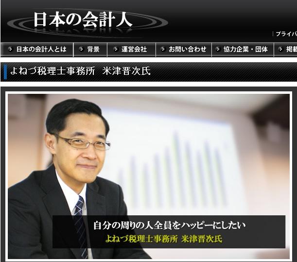 日本の会計人で税理士 米津晋次が紹介されました