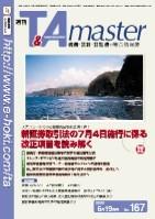 T&AMaster.jpg
