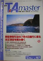 T&Amaster2006年6月19日号
