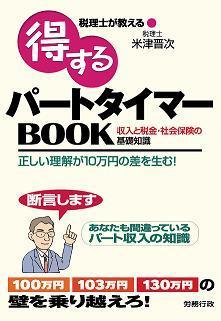 得するパートタイマーBOOK-米津(名古屋税理士会所属)著