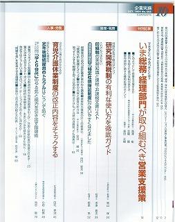 jitsumu200910-2.jpg