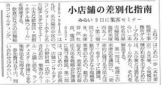 s-中経20090401.jpg