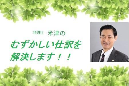 名古屋の税理士 米津晋次が、難しい仕訳を解決しましょう!!