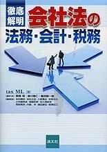 会社法の法務・会計・税務-米津(名古屋税理士会所属)著