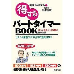 得するパートタイマーBOOK