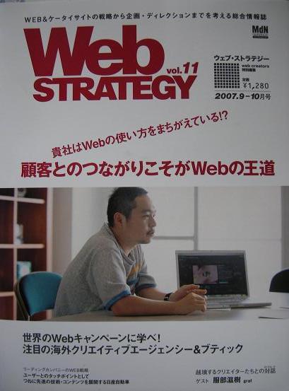 Web STRATEGY2007.9-10月号