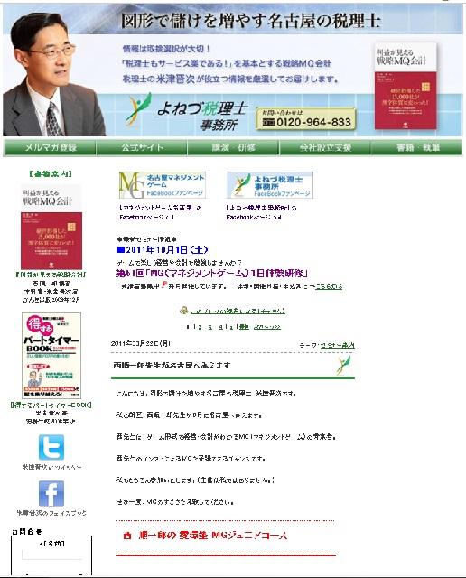 図形で儲けを増やす名古屋市の税理士