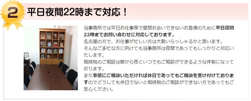 平日夜間22時までお問い合わせに対応しております。名古屋の方で、お仕事が忙しい方は大勢いらっしゃるかと思います。 そんなご多忙な方に向けても当事務所は夜間であってもしっかりと対応いたします。 相続税のご相談は朝から夜といつでもご相談ができるような体制になっております。 また、事前にご相談いただければ休日であってもご相談を受け付けておりますので、どうしても休日でないと相続税のご相談ができない方であってもご安心ください。