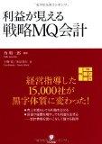 mq_kaikei