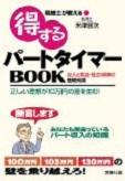 parttimer_book