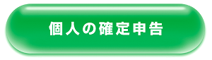 kakuteishinkoku_button