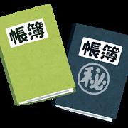 手書き帳簿