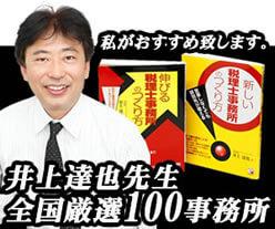 井上達也先生 全国厳選100事務所