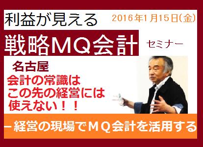 利益が見える戦略MQ会計セミなーin名古屋