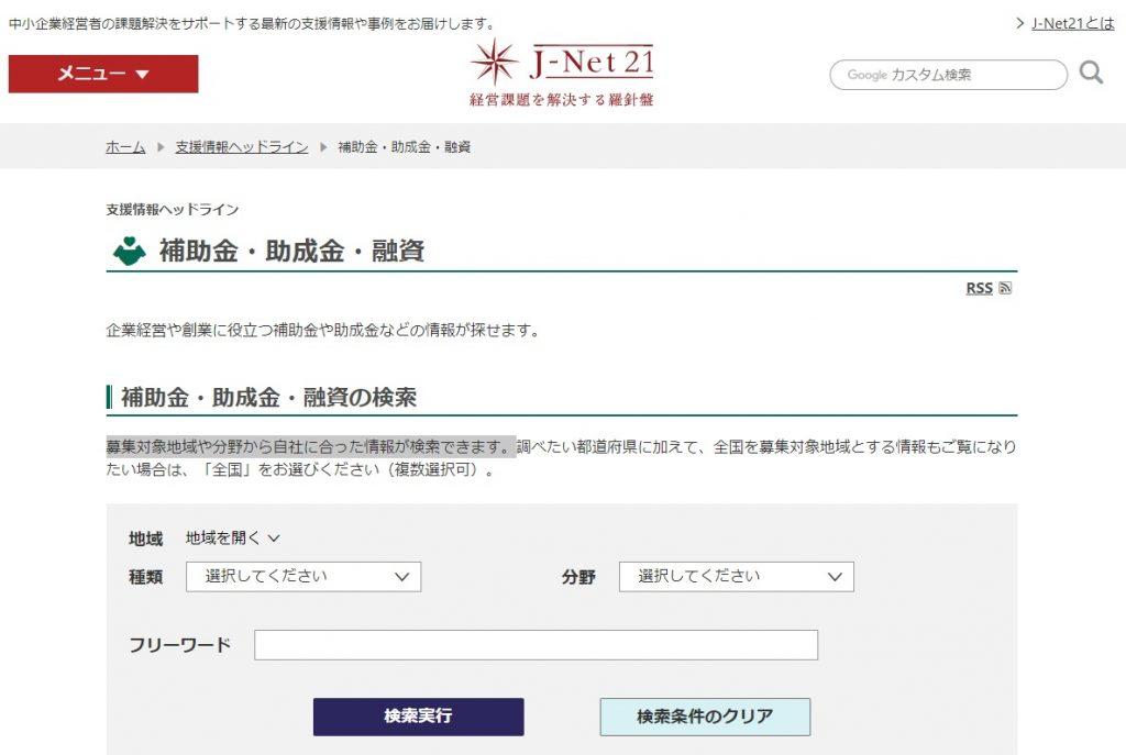 補助金・助成金・融資の検索jnet-21